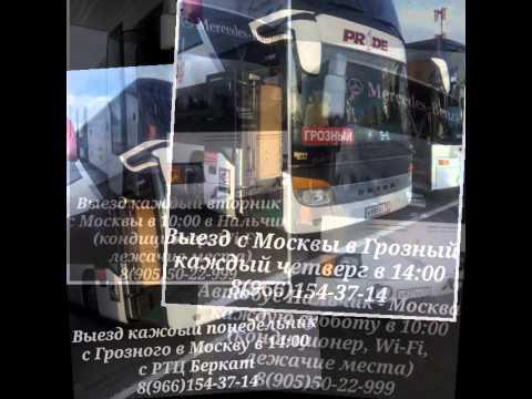 Автобус Кавказ-Москва-Кавказ