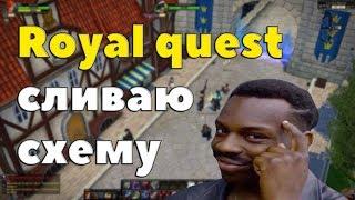 Royal Quest - СЛИВАЮ СХЕМУ