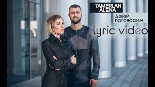 Скачать TamerlanAlena Давай поговорим Lyric Video