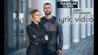 TamerlanAlena - Давай поговорим (Lyric video)