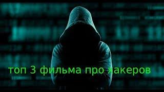 #hacker #top #films топ 3 фильма про хакеров