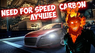 Need for Speed: Carbon ???  Гараж как у Вин Дизеля