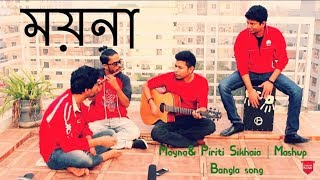 Moyna Cholat Cholat & Piriti Sikhaia | Mashup | Bangla song