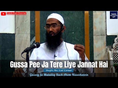 gussa-pee-ja-tere-liye-jannat-hai-|-shaykh-abu-zaid-zameer