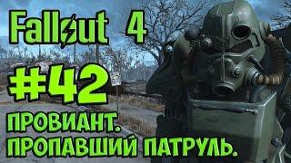 Fallout 4. 42. Провиант. Пропавший патруль окончание .