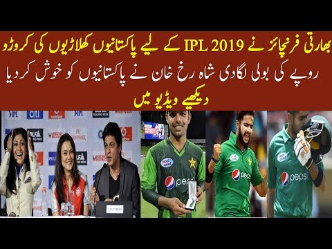 Indian franchises bid Rs. 1 crore for Pakistanis players for IPL 2019