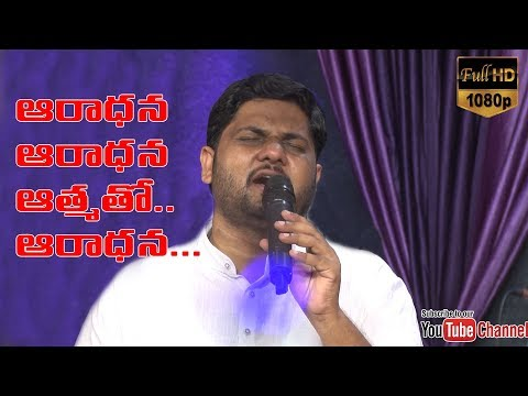 Aradana Song by Pastor Jyothiraju    Telugu Christian song   