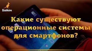 Какие существуют операционные системы для смартфонов? / Обзор от buyon.ru