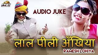 Twinkle Vaishnav DJ Song Banna Ri Lal Pili Ankhiya | Ramesh Lohiya | Rajasthani DJ Song