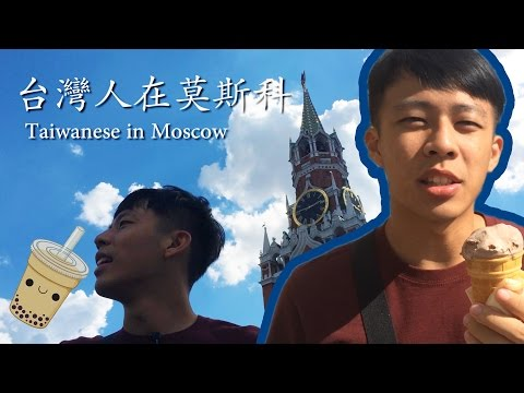 Taiwanese in Moscow: City Centre and Russian Bubble Tea