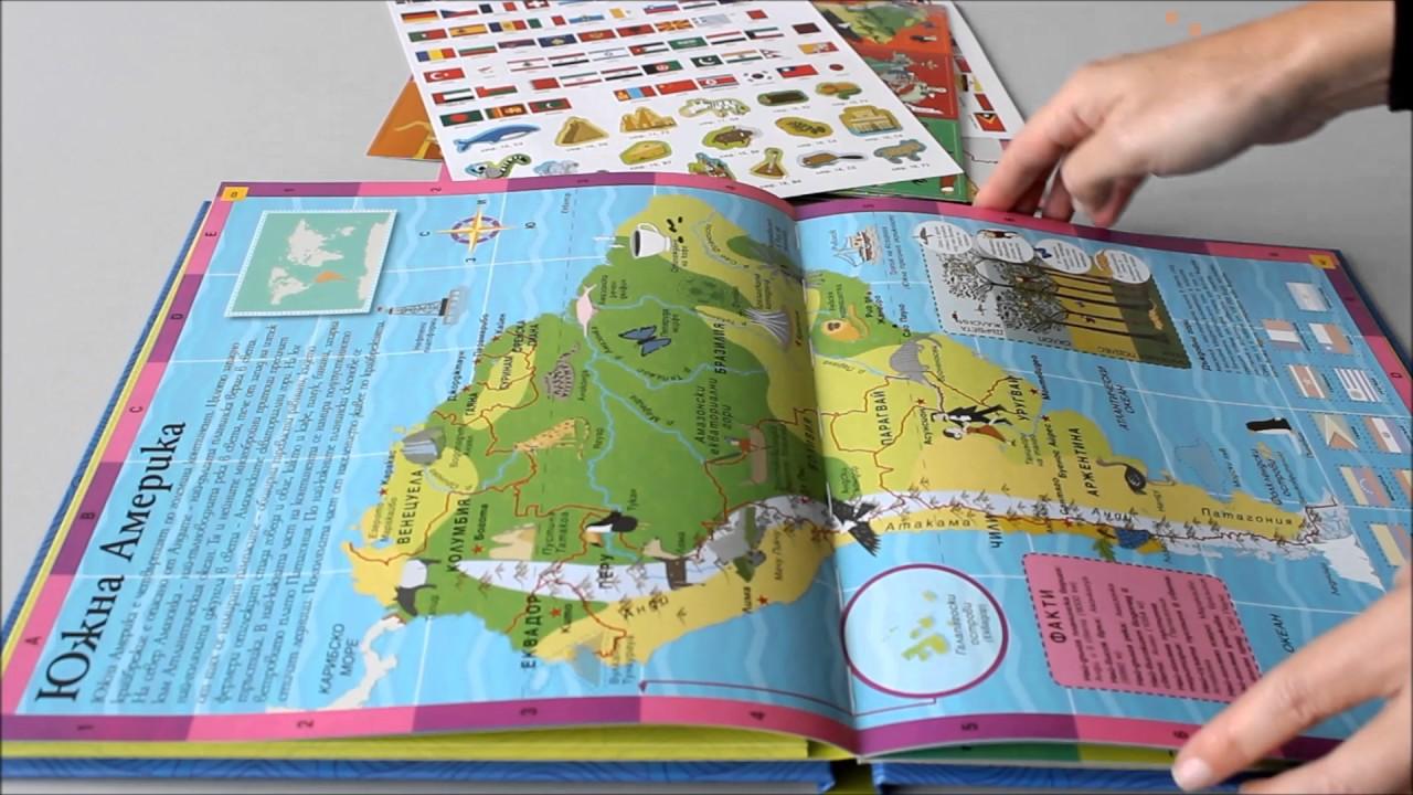 f6542f0d4cb Картинен атлас на света + карта на България - YouTube