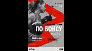 Открытый турнир по боксу на призы ЗМС Очигавы С.А. День 2