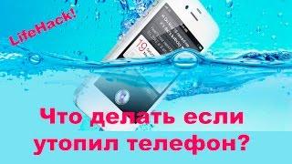Что делать если телефон упал в воду - LifeHack!(, 2016-12-21T11:39:10.000Z)
