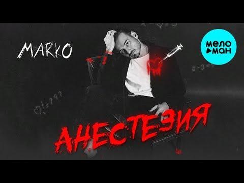 MARKO - Анестезия Single