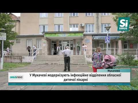 У Мукачеві модернізують інфекційне відділення обласної дитячої лікарні