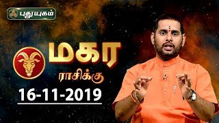 Rasi Palan | Magaram | மகர ராசி நேயர்களே! இன்று உங்களுக்கு…| Capricorn | 16/11/2019