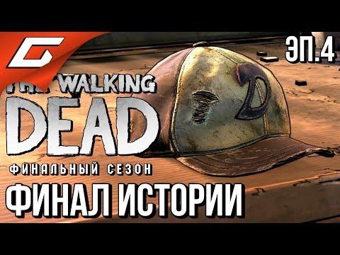 THE WALKING DEAD: Final Season ➤ Прохождение Эп.4 #14 ➤ ФИНАЛ ХОДЯЧИХ [Хорошая Концовка]
