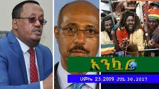 Ethiopia - Ankuar : አንኳር - Ethiopian Daily News Digest | July 30, 2017