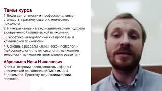 Абросимов Илья. Введение в клиническую психология. Заочная программа повышения квалификации