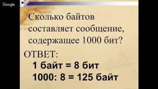 Измерение количества информации(алфавитный подход)