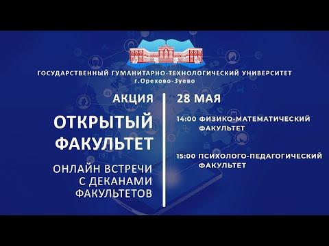 ГГТУ - Онлайн встречи с деканами факультетов в рамках акции «Открытый факультет»