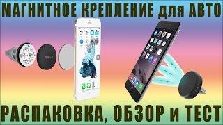 Магнитное Крепление для Телефона в Авто (Aukey Magnetic Air Vent Car Phone Mount)(, 2016-01-12T11:53:43.000Z)