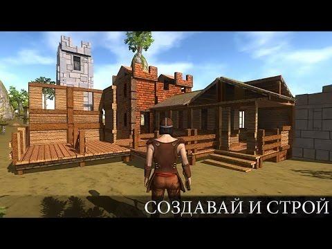Выживание на острове  2017 для андроид, это игра с крафтом и постройки своего дома