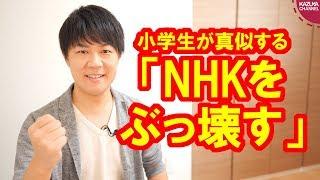 丸山穂高議員、NHKから国民を守る党に電撃加入