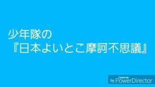 少年隊の『日本よいとこ摩訶不思議』を歌ってみました。(途中までですが...