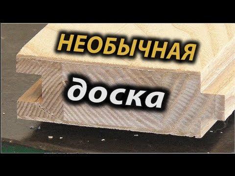 видео: Необычная доска