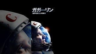 1961年4月12日、ソ連の宇宙船ボストーク1号に乗ったユーリー・ガガーリ...