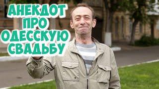 Самые смешные анекдоты из Одессы! Анекдот про еврейскую свадьбу!