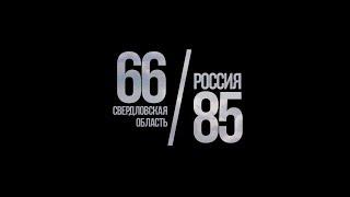 """ДОКУМЕНТАЛЬНЫЙ ФИЛЬМ """"66/85"""". Культура Урала"""