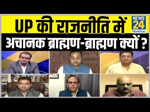 सबसे बड़ा सवाल: UP की राजनीति में अचानक ब्राह्मण-ब्राह्मण क्यों ? देखिये Sandeep Chaudhary के साथ