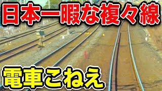 線路が無駄すぎる!!日本一暇な複々線区間に行ったら電車こなくてワロタ!!!