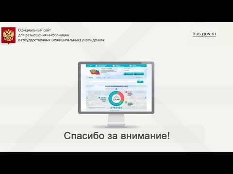 Информационный ролик о сайте Bus.gov.ru