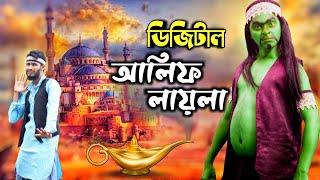 Digital Alif Laila | Bangla Funny Video | Family Entertainment bd | Comedy Video Online