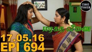 Marakatha Veenai 17.05.2016 Sun TV Serial