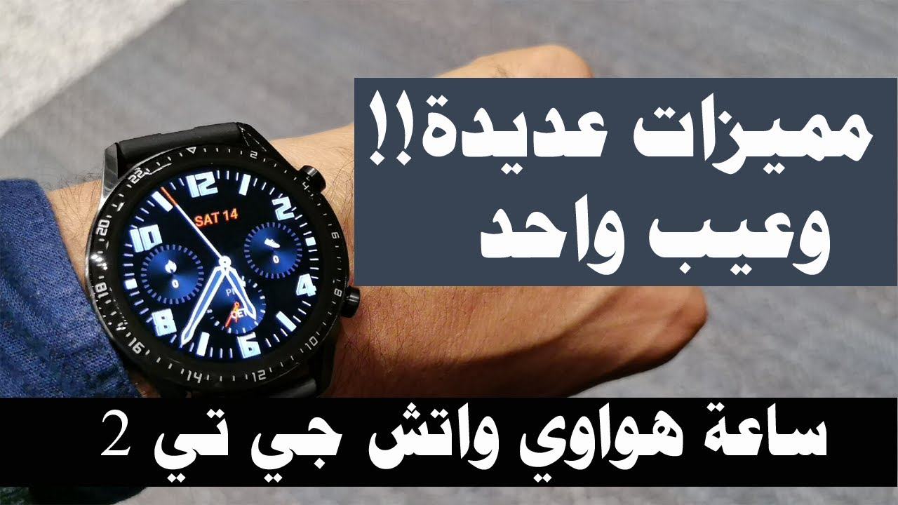 Photo of Huawei Watch GT 2 | ساعة هواوي واتش جي تي 2 (2020) : هل هي افضل ساعة ذكية؟ – هواوي