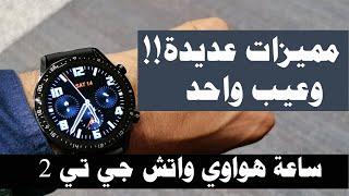 Huawei Watch GT 2 | ساعة هواوي واتش جي تي 2 (2020) : هل هي افضل ساعة ذكية؟