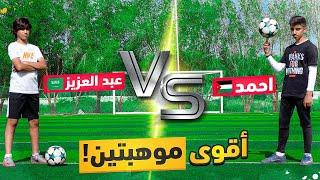 تحدي بين اقوى موهبتين بالوطن العربي! | تنافس مجنون🔥
