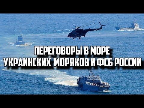 Переговоры Украинских моряков