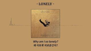 L-O-N-E-L-Why? / Imagine Dragons - Lonely [가사/해석/번역]