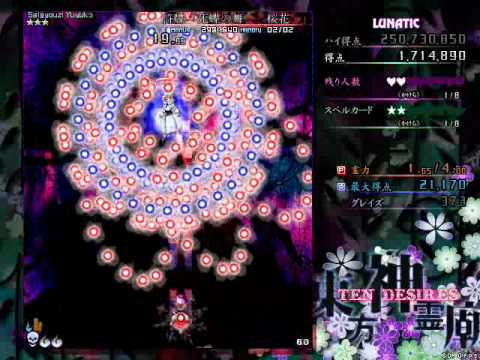 Touhou 13: Ten Desires - Perfect Stage 1 Lunatic