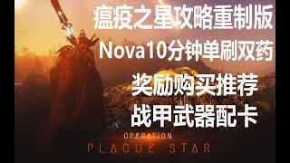 瘟疫之星攻略重制版,Nova10分鐘單刷雙彈藥,内含戰甲配卡,獎勵購買講解和内容攻略!【warframe】