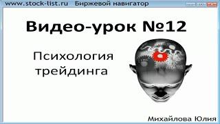 Урок 12. Психология людей, торгующих на бирже