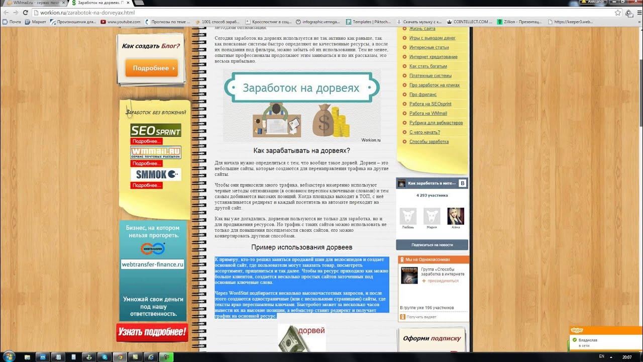 Дорвеи на сайт ставок Газовский переулок оптимизировать сайт Орехово-Зуево