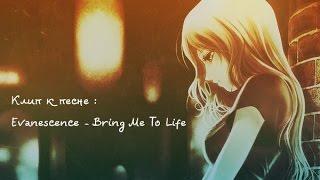 Клип к песне Evanescence – Bring Me To Life by Yanina Yakiminskaya