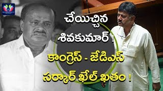 Kumaraswamy Govt In Deep Trouble With DK Shivakumar's Decision | Karnataka Politics | TFC News