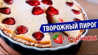 Творожный пирог с КЛУБНИКОЙ ★ Простые рецепты Olya Pins
